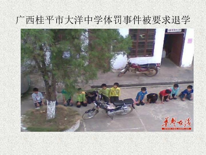 广西桂平市大洋中学体罚事件被要求退学