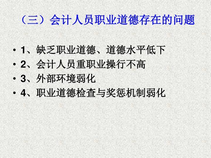 (三)会计人员职业道德存在的问题