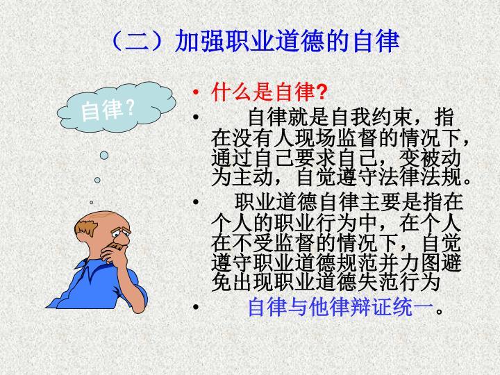 (二)加强职业道德的自律