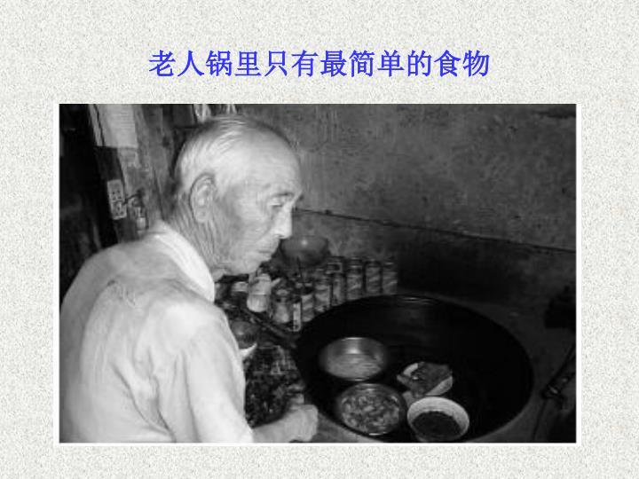 老人锅里只有最简单的食物
