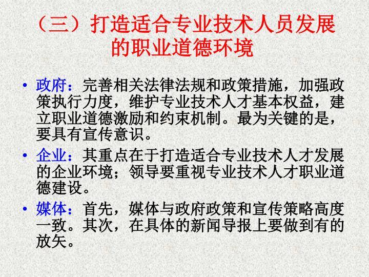 (三)打造适合专业技术人员发展的职业道德环境