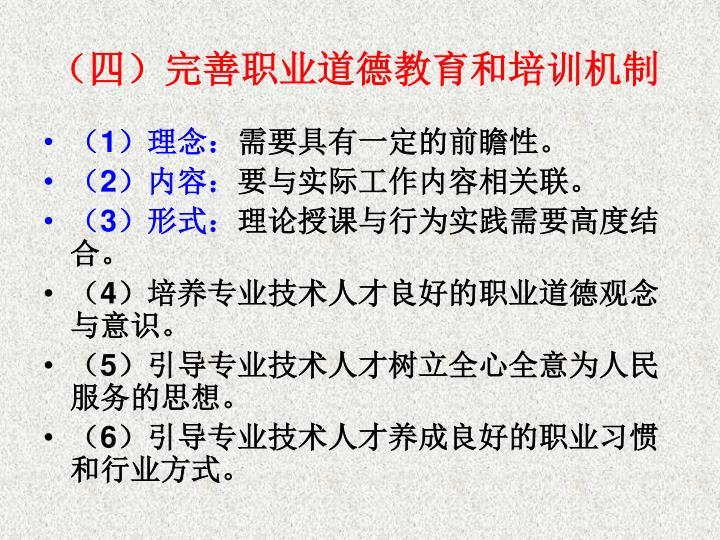 (四)完善职业道德教育和培训机制