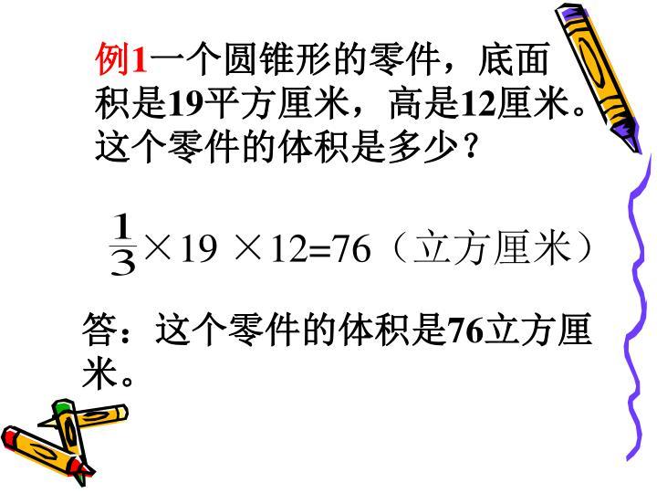 ×19 ×12=76