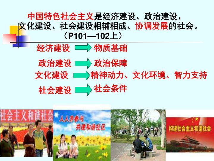 中国特色社会主义