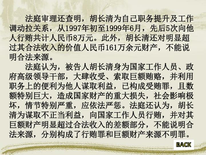 法庭审理还查明,胡长清为自己职务提升及工作