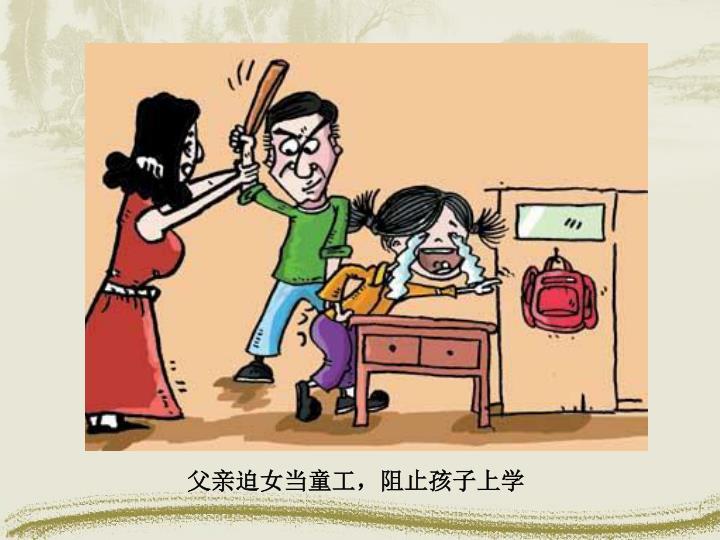 父亲迫女当童工,阻止孩子上学