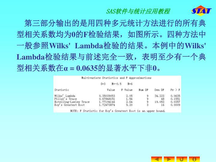 第三部分输出的是用四种多元统计方法进行的所有典型相关系数均为