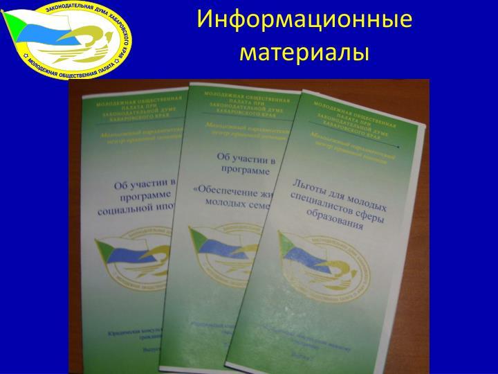 Информационные материалы