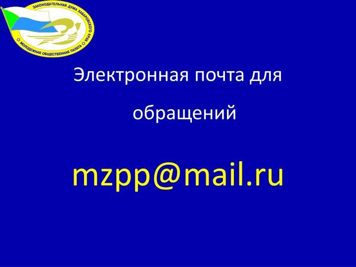 Электронная почта для обращений