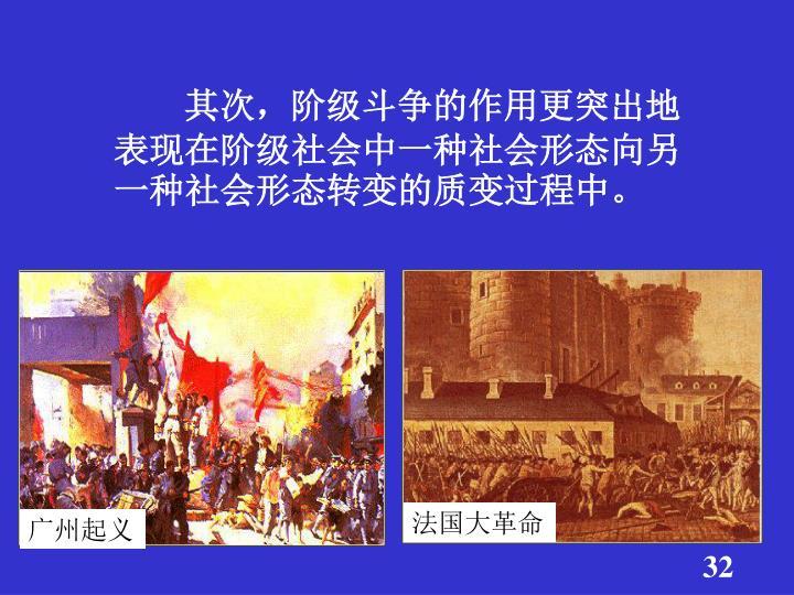 其次,阶级斗争的作用更突出地表现在阶级社会中一种社会形态向另一种社会形态转变的质变过程中。