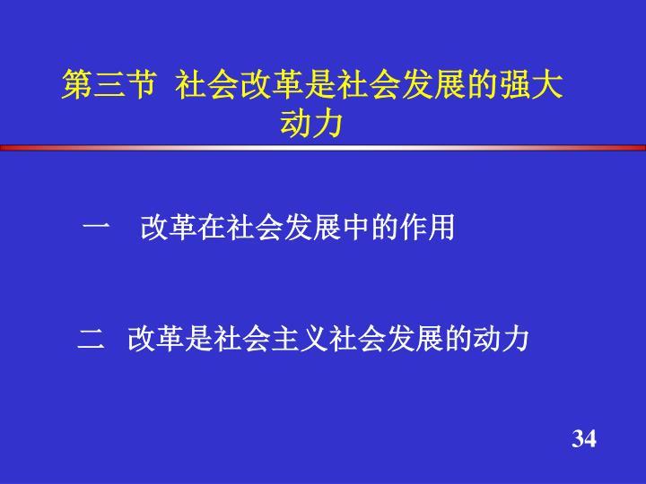 第三节 社会改革是社会发展的强大动力