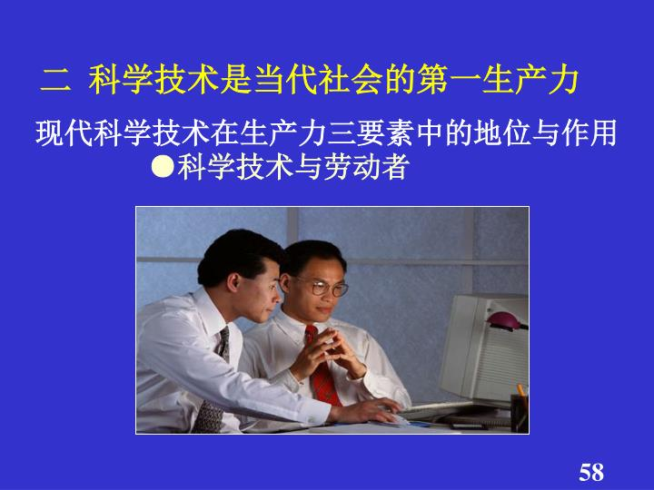 二  科学技术是当代社会的第一生产力