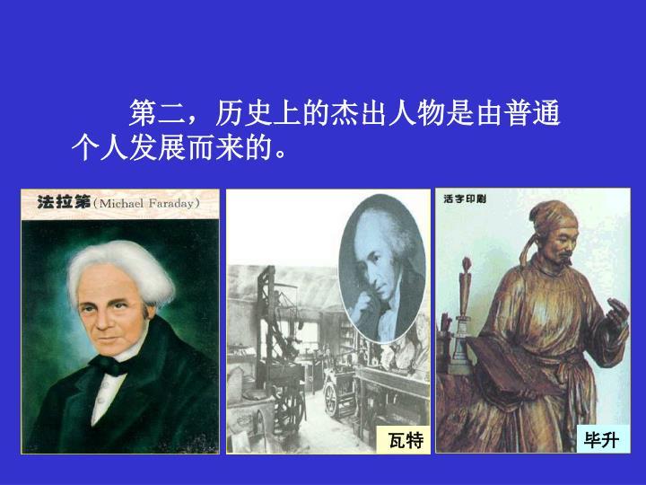 第二,历史上的杰出人物是由普通个人发展而来的。