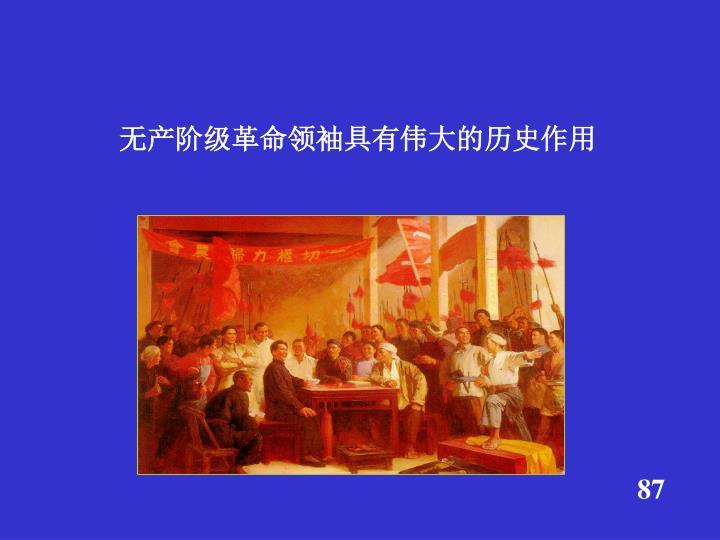 无产阶级革命领袖具有伟大的历史作用