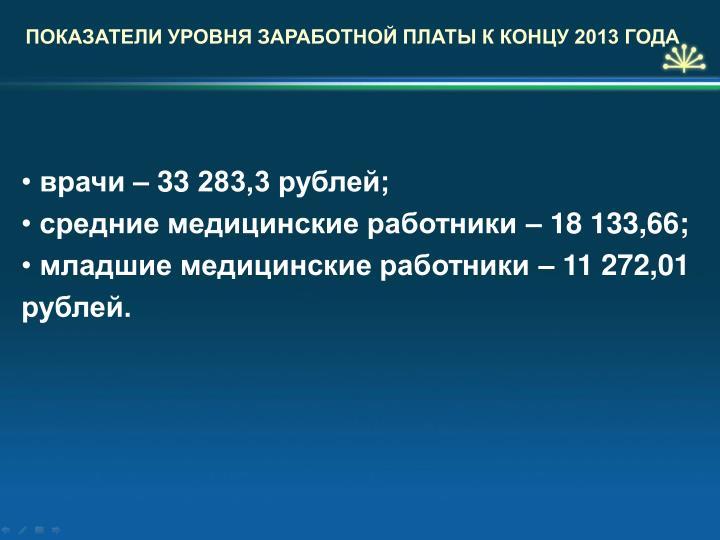 ПОКАЗАТЕЛИ УРОВНЯ ЗАРАБОТНОЙ ПЛАТЫ К КОНЦУ 2013 ГОДА