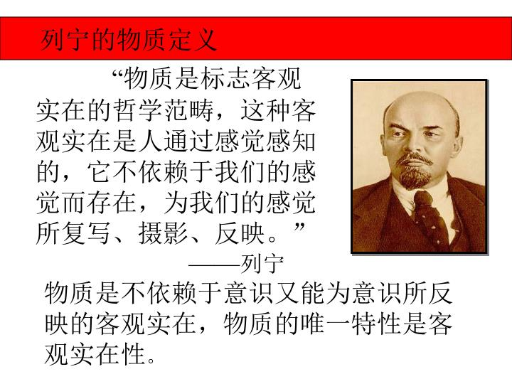 列宁的物质定义