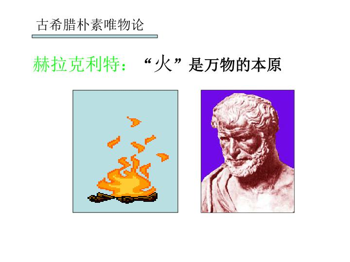 古希腊朴素唯物论