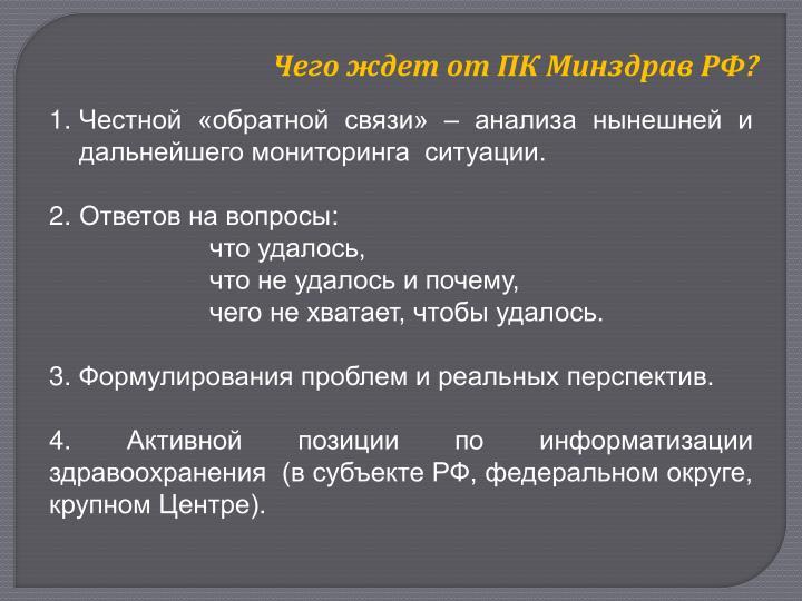 Чего ждет от ПК Минздрав РФ