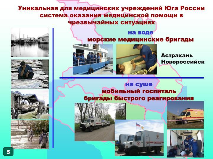 Уникальная для медицинских учреждений Юга России система оказания медицинской помощи в чрезвычайных ситуациях