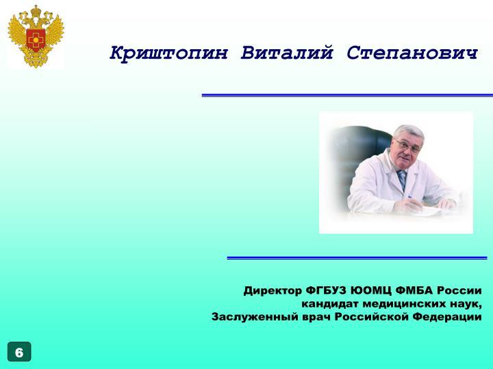 Криштопин Виталий Степанович