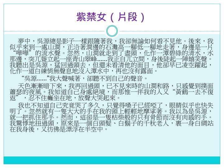 紫禁女(片段)