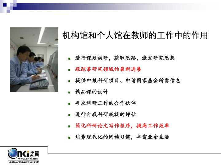 机构馆和个人馆在教师的工作中的作用