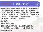 1799 1850