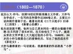 1802 1870