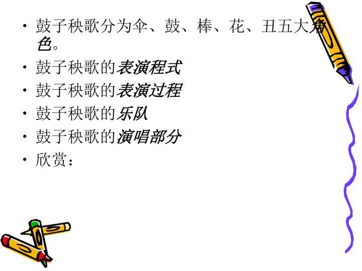 鼓子秧歌分为伞、鼓、棒、花、丑五大
