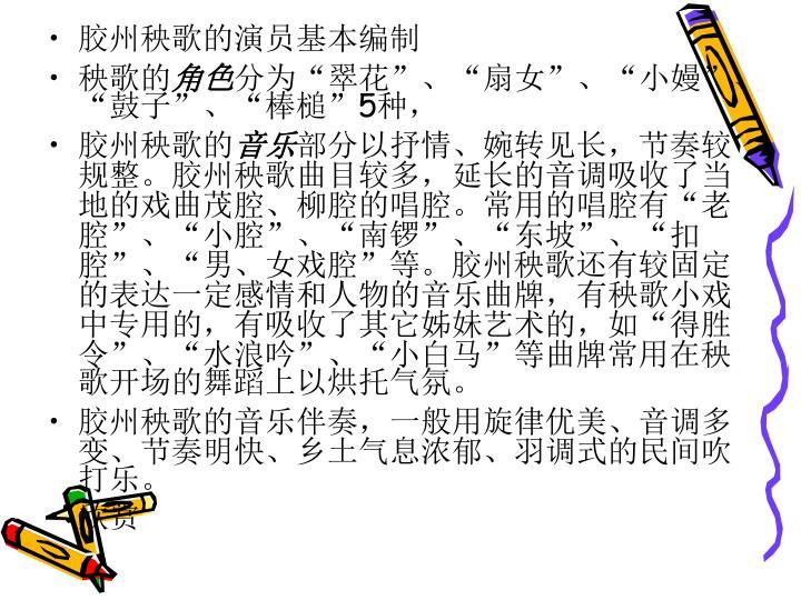 胶州秧歌的演员基本编制