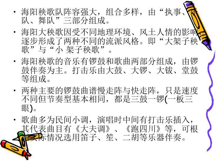 海阳秧歌队阵容强大,组合多样,由