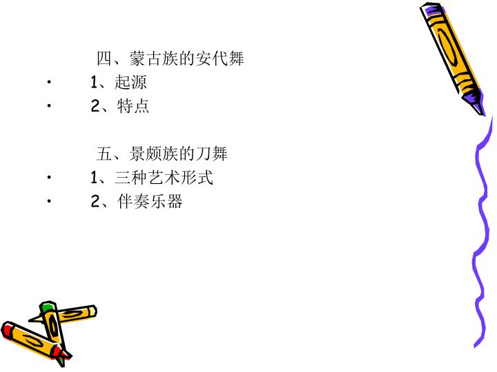四、蒙古族的安代舞