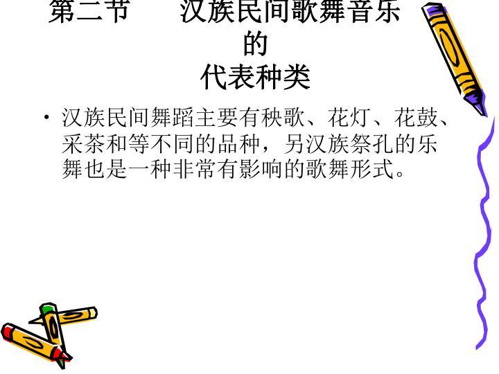 第二节    汉族民间歌舞音乐的