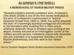 al qawqa a the shell a memoir novel of tadmur military prison1
