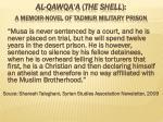 al qawqa a the shell a memoir novel of tadmur military prison2