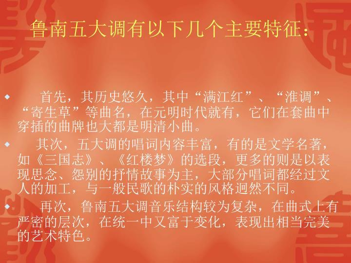 鲁南五大调有以下几个主要特征:
