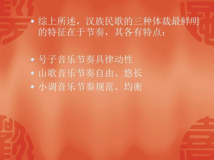 综上所述,汉族民歌的三种体裁最鲜明的特征在于节奏,其各有特点: