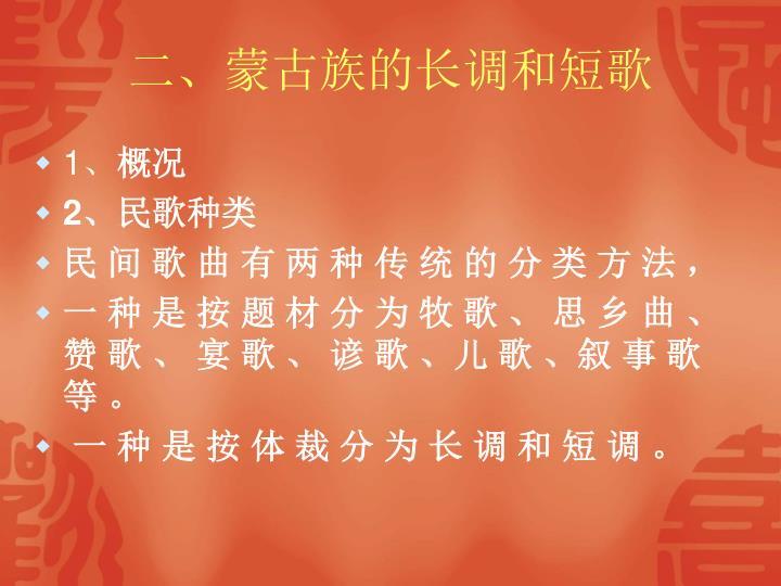 二、蒙古族的长调和短歌