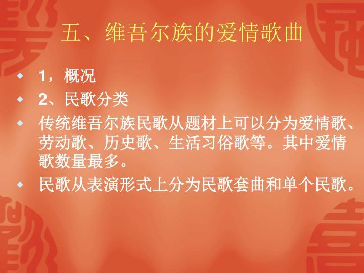 五、维吾尔族的爱情歌曲