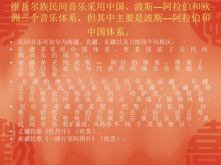 维吾尔族民间音乐采用中国、波斯