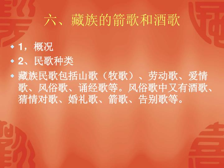 六、藏族的箭歌和酒歌
