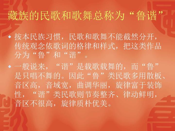 """藏族的民歌和歌舞总称为""""鲁谐"""""""