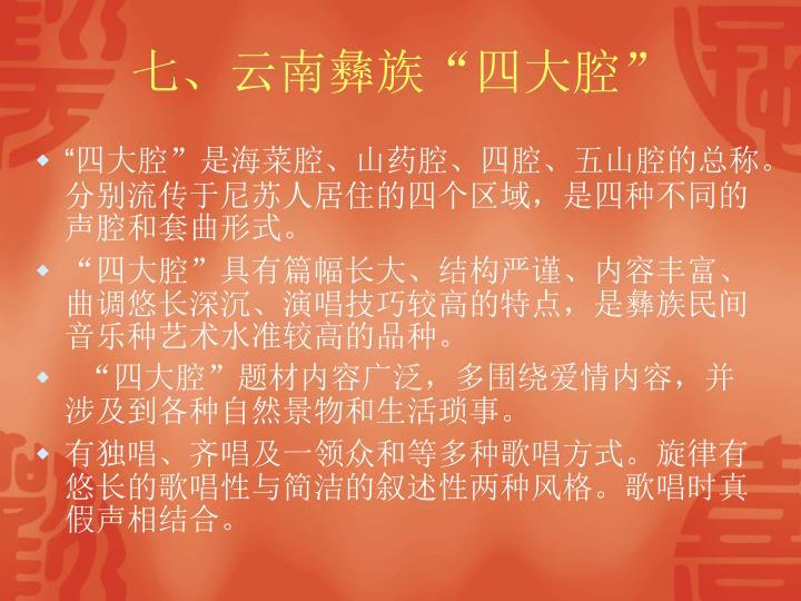 """七、云南彝族""""四大腔"""""""