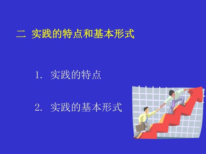 二 实践的特点和基本形式