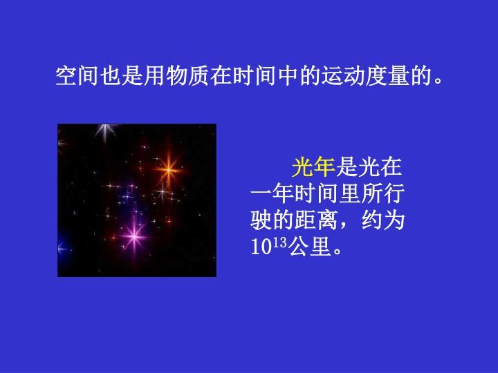 空间也是用物质在时间中的运动度量的。