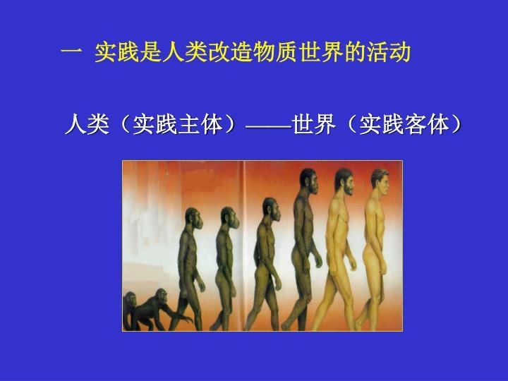 一 实践是人类改造物质世界的活动