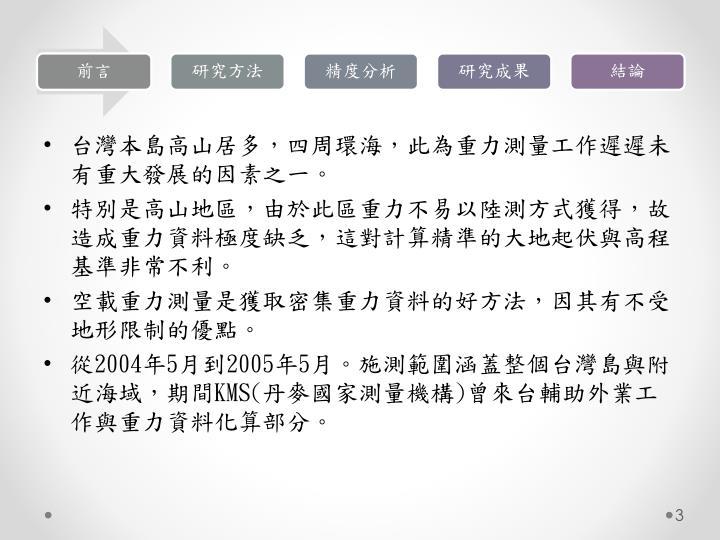 台灣本島高山居多,四周環海,此為重力測量工作遲遲未有重大發展的因素之一。