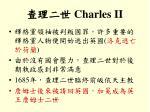 charles ii5
