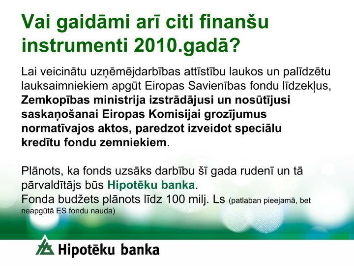 Vai gaidāmi arī citi finanšu instrumenti 2010.gadā?