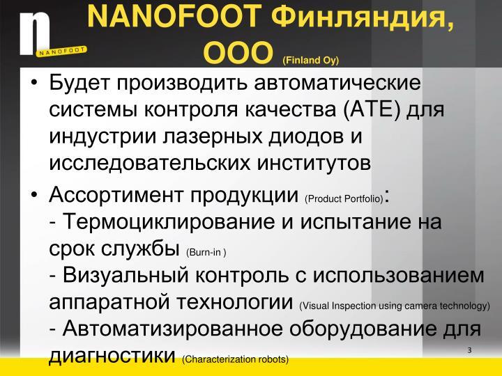 Nanofoot finland oy